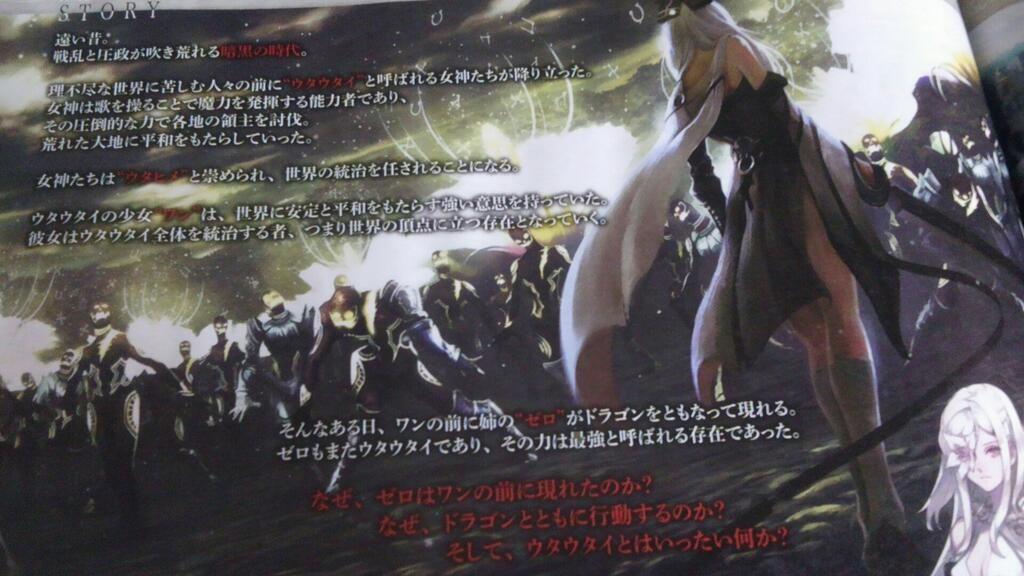 Drakengard 3, Square Enix, Actu Jeux Video, Jeux Vidéo, Famitsu, Cavia, Taro Yoko, Kimihiko Fujisaka, Keiichi Okabe, Takamasa Shiba