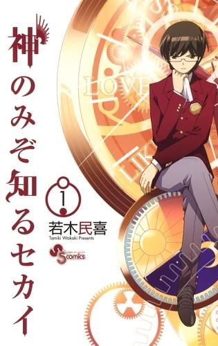 Kami Nomi zo Shiru Sekai, Que sa volonté soit faite, Kana, Manga, Actu Manga, Tamiki Wakaki, OAV,