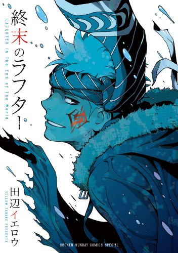 Shûmatsu no Laughter, Manga, Actu Manga, Shônen Sunday, Yellow Tanabe