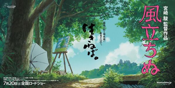 Actu Ciné, Actu Japanime, Cinéma, Ghibli, Hayao Miyazaki, Japanime, Joe Hisaishi, Katsuya Kondo, Kaze Tachinu,