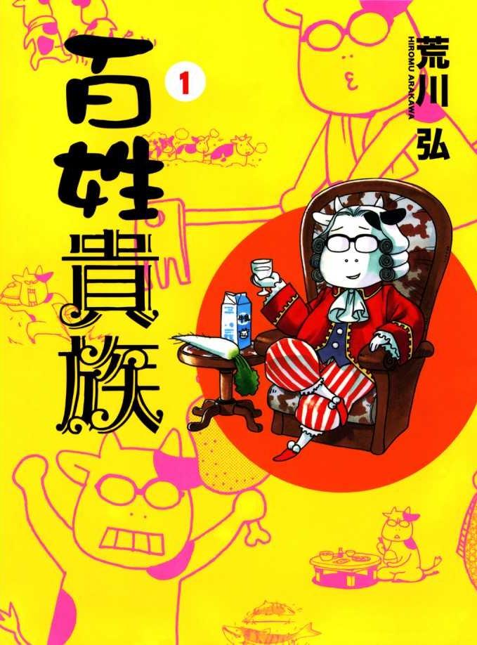 Hyakushô Kizoku, Hiromu Arakawa, Kurokawa, Manga, Actu Manga,