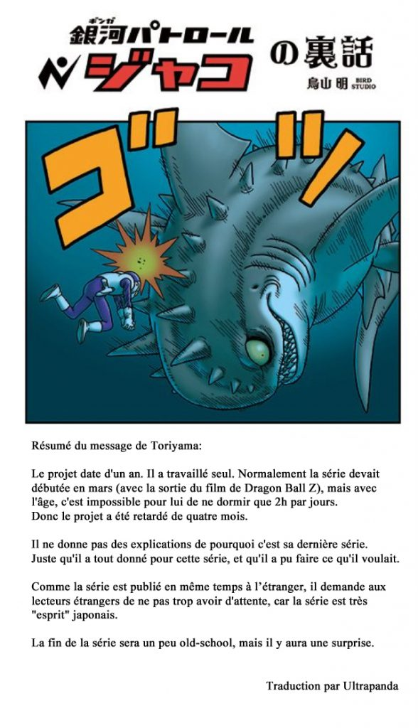 Ginga Patrol Jako, Actu Manga, Manga, Akira Toriyama, Shueisha, Jump Live,