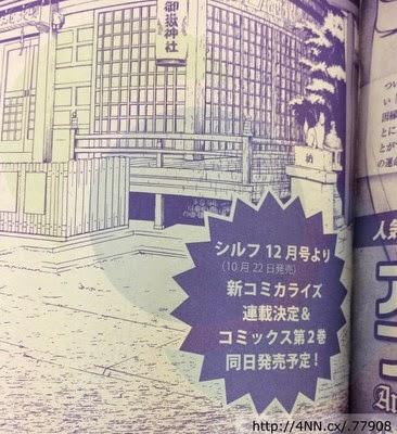 Durarara!!x2, Sylph, Durarara!!, Actu Manga, Manga,
