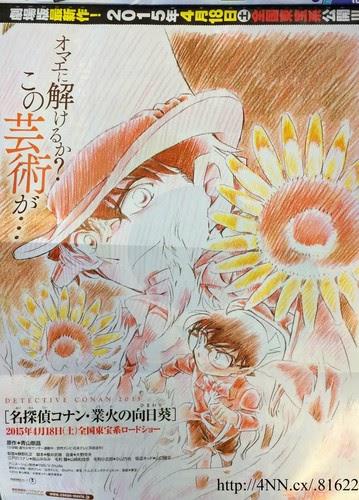 Detective Conan : Gōka no Himawari, Magic Kaito, Actu Ciné, Cinéma, Gosho Aoyama,