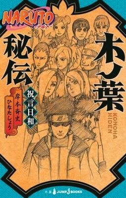 Naruto - Konoha Hiden : Shūgen Biyori, Actu Light Novel, Light Novel, Naruto, Sho Hinata, Masashi Kishimoto,