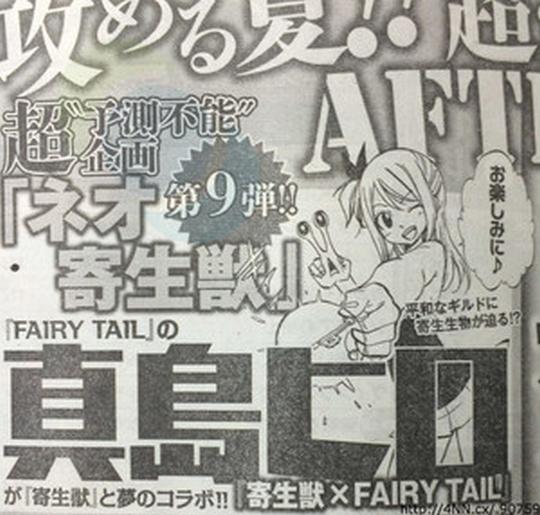 Monthly Afternoon Magazine, Hiro Mashima, Neo Kiseiju, Parasite, Manga, Actu Manga,