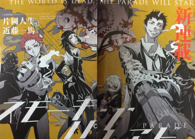 Jinsei Kataoka, Kazuma Kondo, Manga, Actu Manga, Shonen Ace,