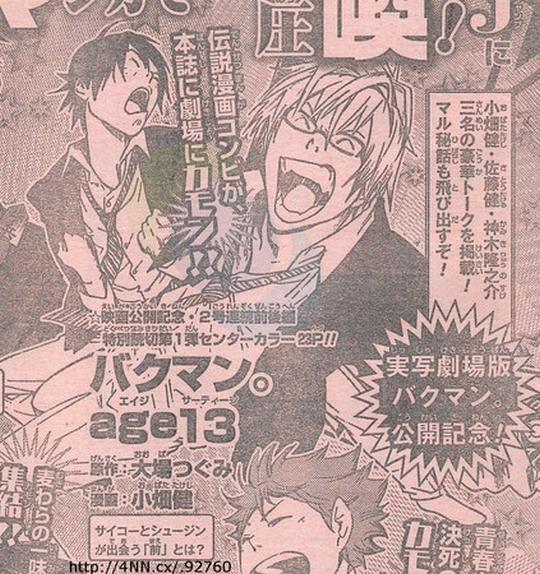 Bakuman Age 13, Bakuman, Takeshi Obata, Tsugumi Oba, Weekly Shonen Jump, Shueisha, Manga, Actu Manga, Actu Ciné, Cinéma,