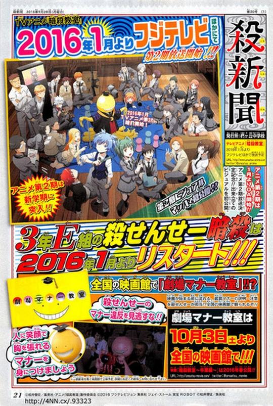 Assassination Classroom Saison 2, Actu Japanime, Japanime, Studio Lerche, Weekly Shonen Jump,