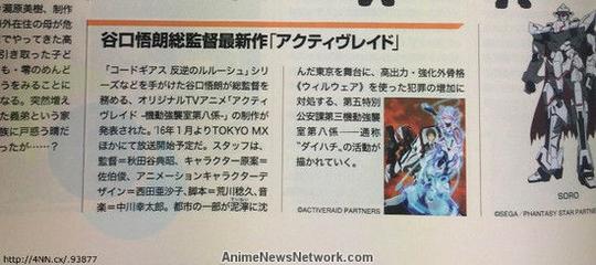 Active Raid : Mobile Assault Division Unit 8, Goro Taniguchi, Actu Japanime, Japanime, Noriaki Akitaya, Naruhisa Arakawa, Shun Saeki, Asako Nishida, Kotaro Nakagawa, NewType Magazine,