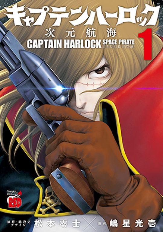 Captain Harlock : Dimension Voyage, Kana, Leiji Matsumoto, Kōichi Shimahoshi, Manga, Actu Manga,