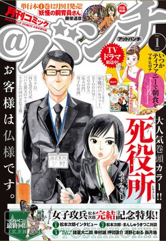 Kohske, Manga, Actu Manga, Monthly Comic Bunch, Gangsta,