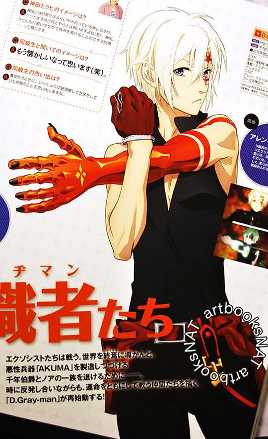 D.Gray-Man, Actu Japanime, Japanime, NewType Romance,