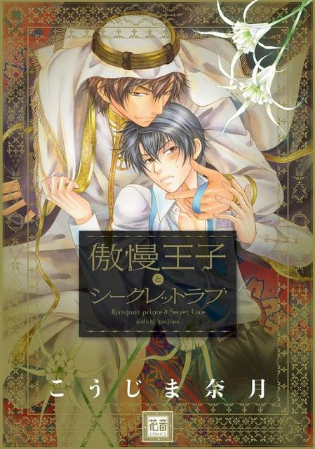 Actu Manga, Manga, Taifu Comics, Yaoi, Arrogant Prince and Secret Love, Naduki Koujima,
