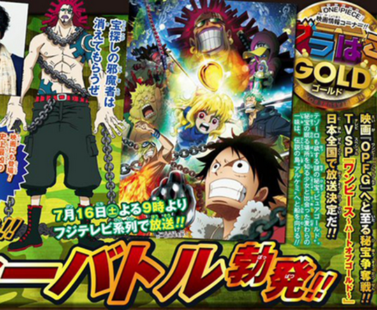 One Piece Film Gold, One Piece : Heart of Gold, Actu Japanime, Japanime, Actu Ciné, Cinéma, Toei Animation, Eiichiro Oda,