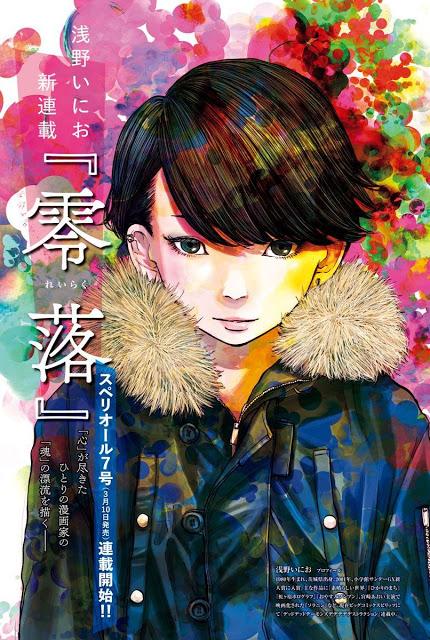 Reiraku, Inio Asano, Big Comic Superior, Manga, Actu Manga,