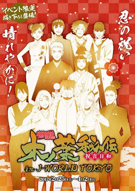 Naruto Shippuden, Studio Pierrot, L'Histoire Secrète de Konoha - Un Jour Parfait pour le Mariage, Actu Light Novel, Light Novel, Actu Japanime, Japanime,
