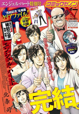 Kyô Kara City Hunter, Sokura Niijiki, Monthly Comic Zenon, Manga, Actu Manga,