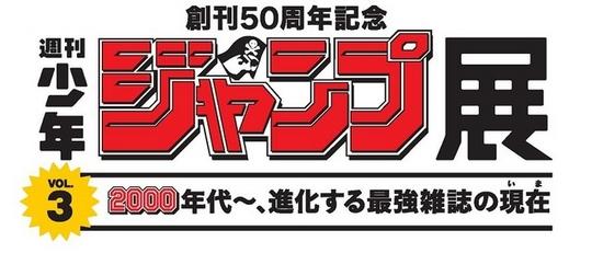 Shûkan Shônen Jump Ten, Japon, Actu Japon, Manga, Actu Manga,