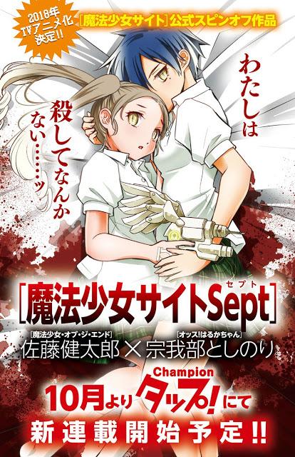 Magical Girl Site Sept, Champion Tap, Toshinori Sogabe, Manga, Actu Manga,