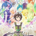 Les Enfants de la Baleine sera disponible sur Netflix ! Lisez des news sur la série sur Nipponzilla, votre site d'actualité manga, animé, films d'animation japonais et jeux vidéo