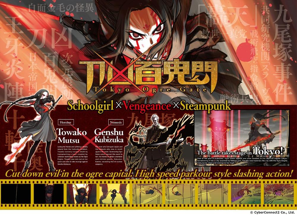 Tokyo Ogre Gates de CyberConnect 2! Un scroller horizontal survitaminé ! Plus d'infos sur Nipponzilla, votre site d'actualité jeux videos, anime et manga!