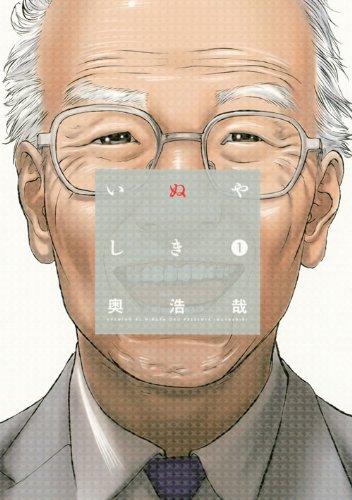 Le dernier tome de Last Hero Inuyashiki aura droit à une édition collector