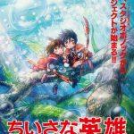 Suivez toute l'actu de Les Petits Héros - Le Crabe, l'œuf et l'homme Invisible sur Nipponzilla, le meilleur site d'actualité manga, anime, jeux vidéo et cinéma