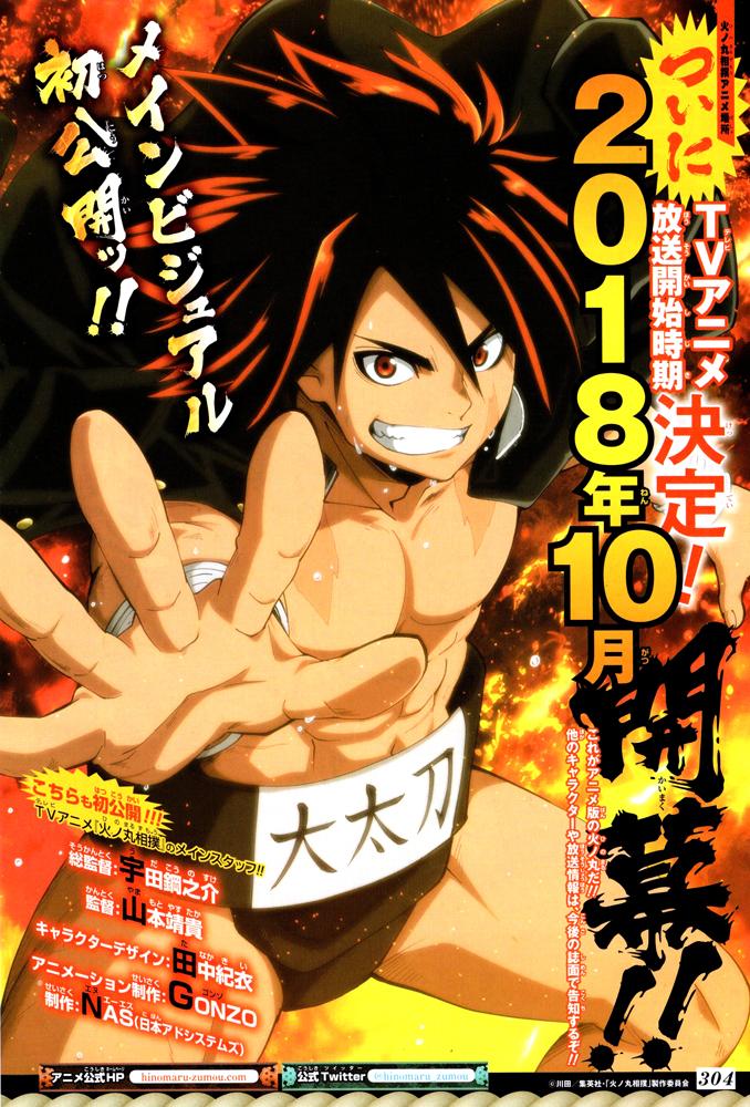 Un teaser pour l'adaptation en anime de Hinomaru Sumo