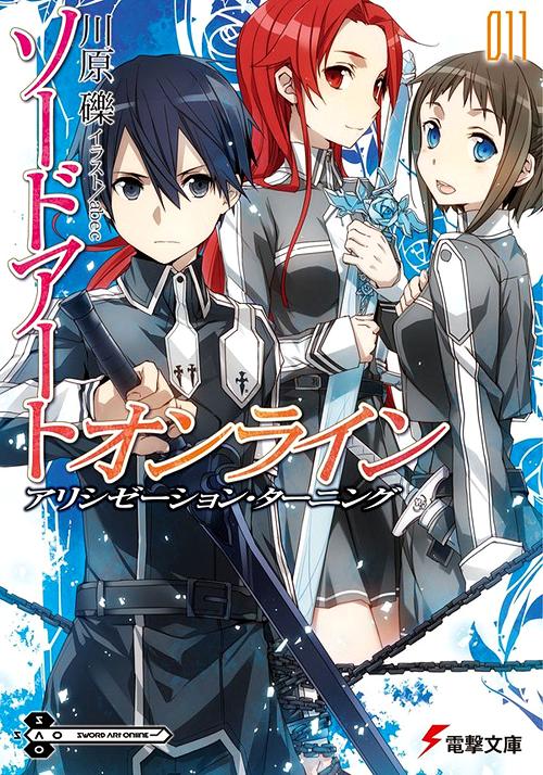 Un trailer pour l'adaptation en anime de Sword Art Online : Alicization
