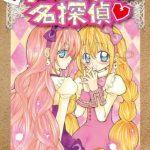 Suivez toute l'actu de Princesse Détective sur Nipponzilla, le meilleur site d'actualité manga, anime, jeux vidéo et cinéma