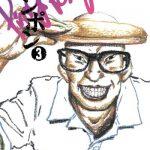 Suivez toute l'actu de Ping Pong et Taiyô Matsumoto sur Nipponzilla, le meilleur site d'actualité manga, anime, jeux vidéo et cinéma