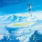 Suivez toute l'actu de Makoto Shinkai et Tenki no Ko sur Nipponzilla, le meilleur site d'actualité manga, anime, jeux vidéo et cinéma