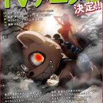 Suivez toute l'actu de Gleipnir sur Nipponzilla, le meilleur site d'actualité manga, anime, jeux vidéo et cinéma