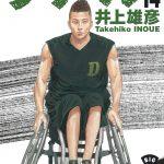 Suivez toute l'actu de Real et Takehiro Inoue sur Nipponzilla, le meilleur site d'actualité manga, anime, jeux vidéo et cinéma