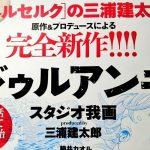 Suivez toute l'actu de Duranki, Kentaro Miura et Berserk sur Nipponzilla, le meilleur site d'actualité manga, anime, jeux vidéo et cinéma