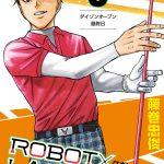 Suivez toute l'actu de Tadatoshi Fujimaki sur Nipponzilla, le meilleur site d'actualité manga, anime, jeux vidéo et cinéma