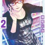 « Le jeune Ryûnosuke Kenzaki va enfin réaliser son rêve : travailler en tant qu'éditeur pour la rédaction du Shônen Magazine, célèbre hebdomadaire de prépublication de mangas. Très vite, Ryûnosuke va déceler assez de talent en Tsubasa, sa toute première auteure, pour décider d'en faire la mangaka N° 1 du Japon, aussi débutante soit-elle ! Mais tous deux vont découvrir que les coulisses du manga ont tout d'un monde cruel où seuls les plus compétitifs survivent… »