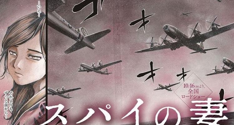 La fin est proche pour Spy no Tsuma